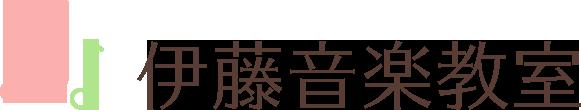 名古屋市守山区更屋敷のピアノ教室 | 伊藤音楽教室